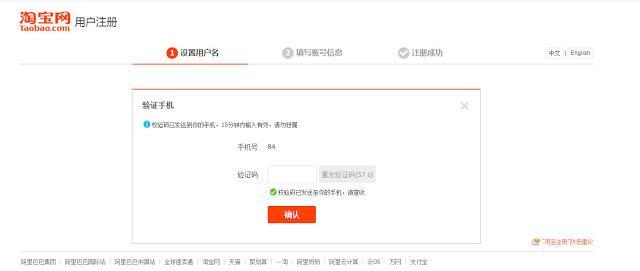 Hướng dẫn đăng kí tài khoản trên taobao